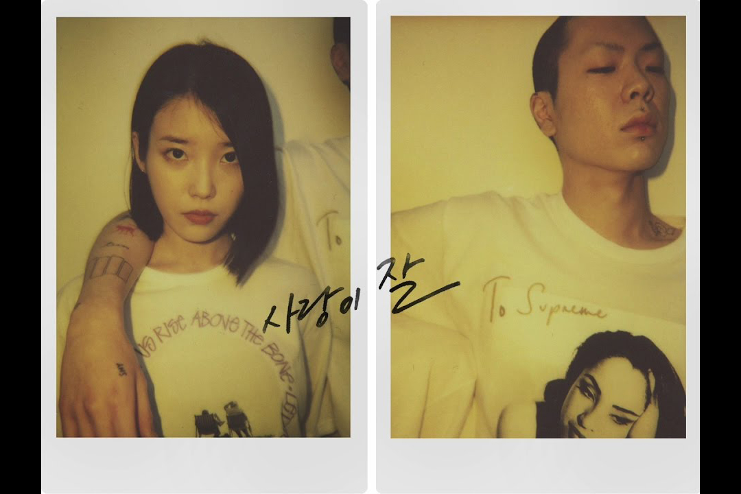 [New Release] IU – Can't Love You Anymore (With OH HYUK)