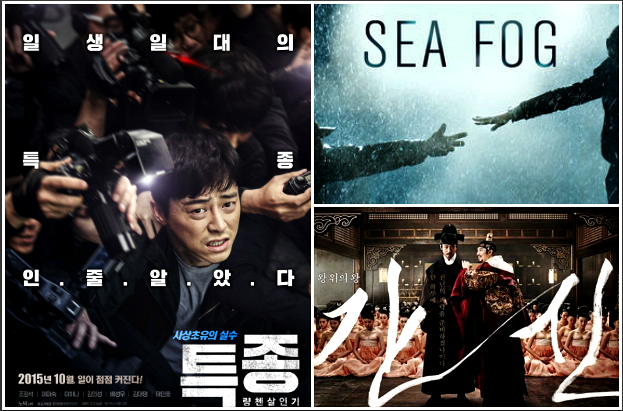 These 3 Korean Films Will Leave You Cold