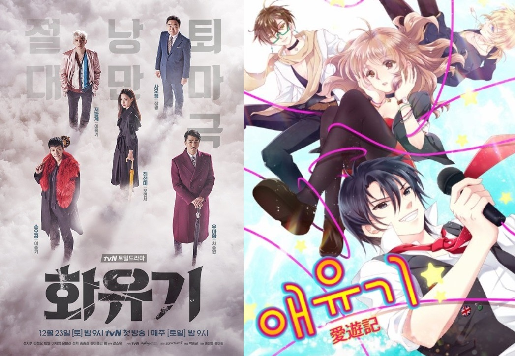 Tvns hwayugi a korean odyssey accused of plagiarism eun sook posted on her personal blog pointing out the similarities between her novel aeyugi and tvns television series hwayugi a korean odyssey stopboris Choice Image