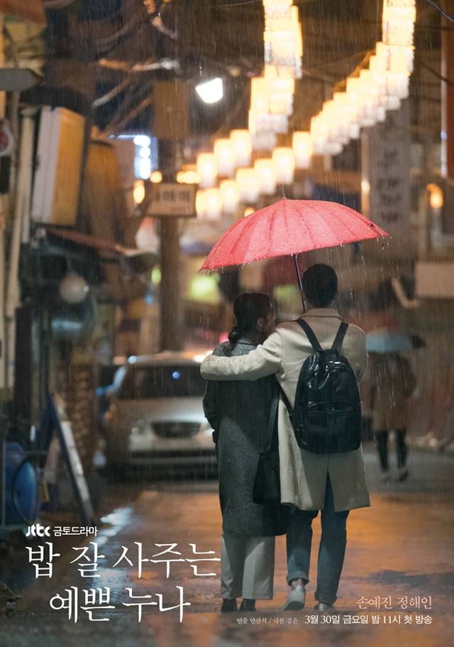 "K-drama ""Something in the Rain"" to Become Available on"