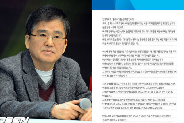 CEO of CUBE Entertainment Posts Heartwarming Letter to Express His Love For CUBE Artists