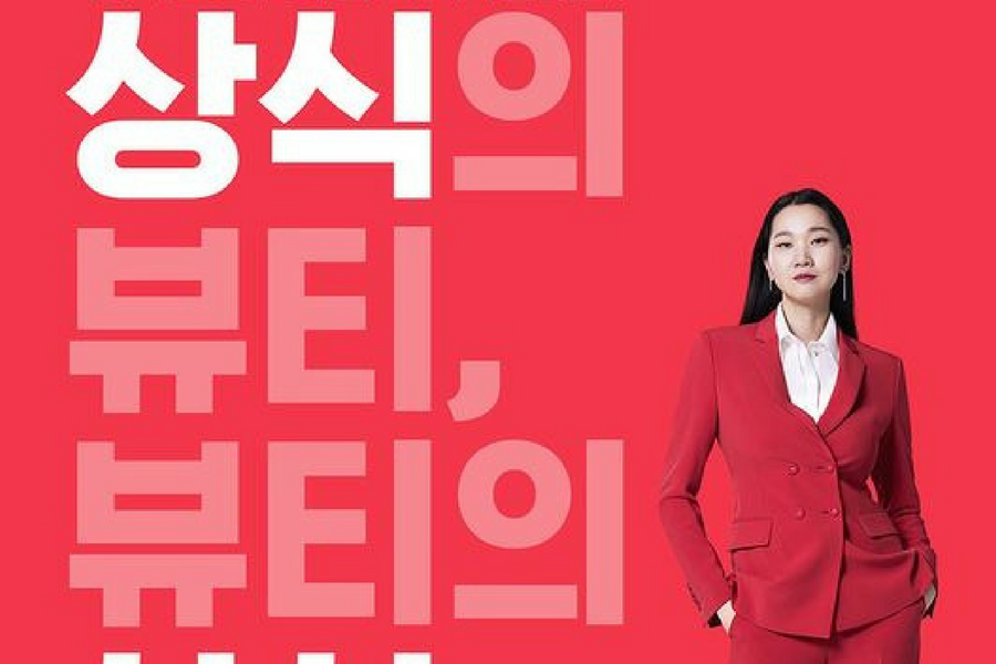 Korean Beauty Information Show 'Get It Beauty' to Be Made in Vietnam