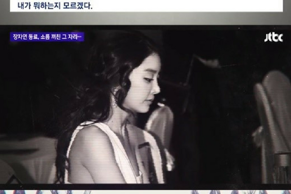 'News Room' Reveals More Details of the Sexual Exploitation of Late Actress Jang Ja-Yeon