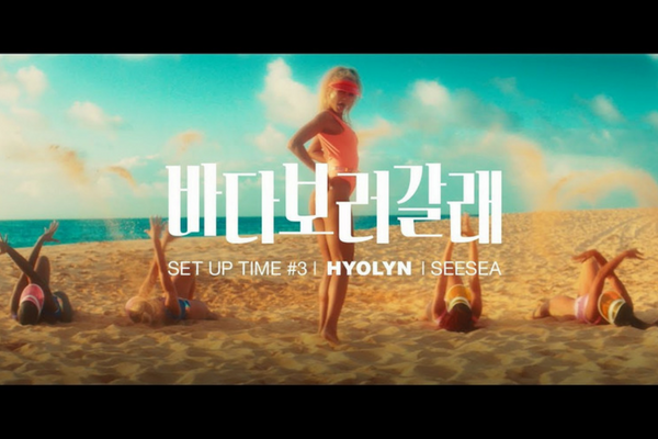 "[M/V] Hyolyn Releases ""See Sea"" as Final Track of Single Project"