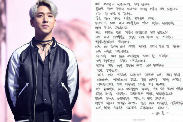 Baro Writes Sincere Letter to Fans and B1A4 Members After Signing with New Agency