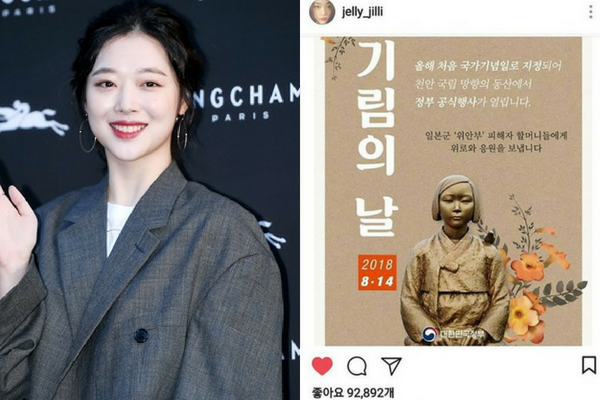 Sulli Honors the Lives of 'Comfort Women' in SNS Post