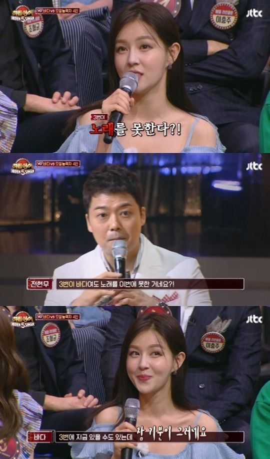Announcer Jo Soo-ae Criticized for Saying the Guest Singer