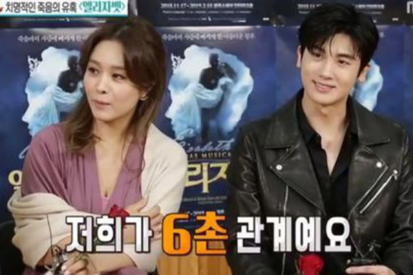 Ock Joo-Hyun Reveals that Park Hyung-Sik is Her Second Cousin