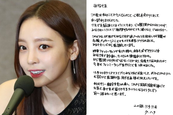 Goo Hara Assures Fans She Will Hold Her Japanese Fan Meeting Next Month
