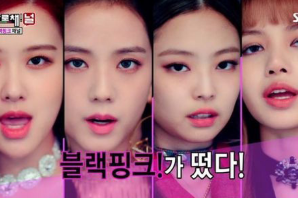 SBS Variety Show Breaks Previous Viewership Record with Appearance of BLACKPINK