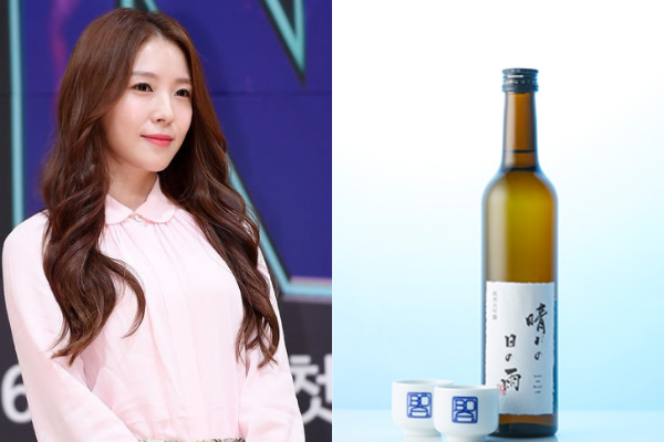 BoA Releases Special Edition Wine in Collaboration With Avex Group