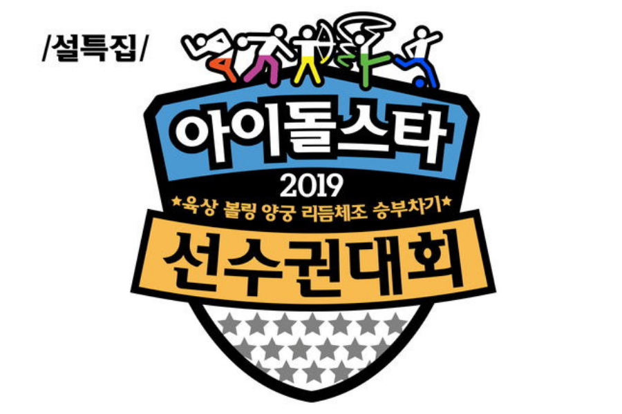 Idol Star Athletics Championships Announced Historic Line-Up