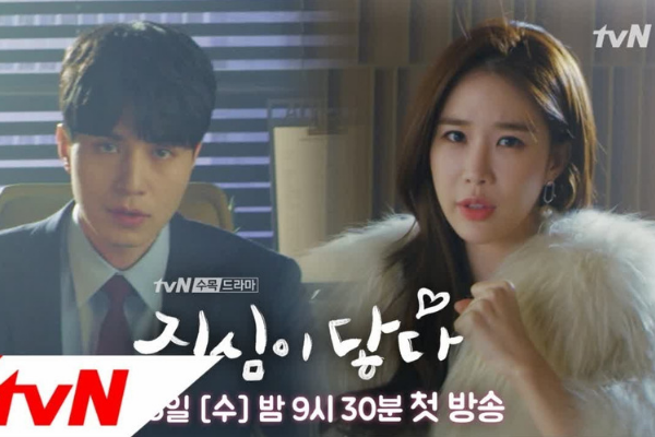 [Teaser] Yoo In-na and Lee Dong-wook Reunite in tvN Drama 'Touch Your Heart'