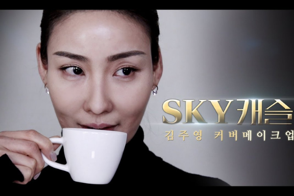 Makeup Artist Risabae Perfectly Does 'SKY Castle' Kim Joo-young Makeup Cover