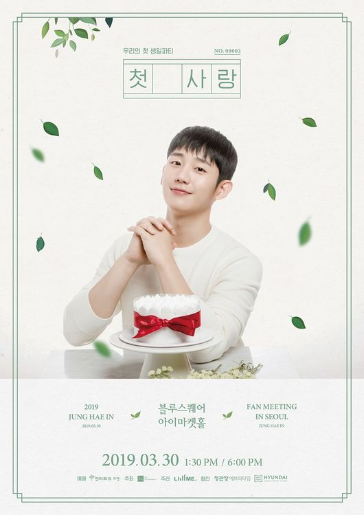 Jung Hae-in to Celebrate His Birthday with Fans - KPOPLOVE