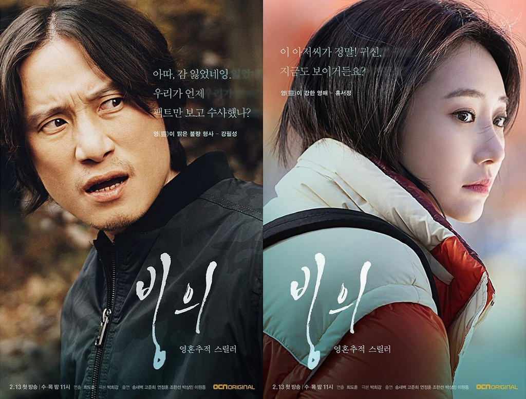 7 Upcoming Korean Dramas to Premiere in March 2019 | The Korea Daily