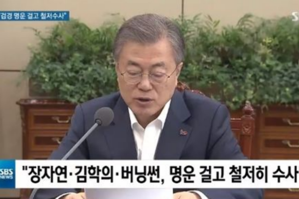 President Moon Presses for Thorough Investigation of Celebrity Cases