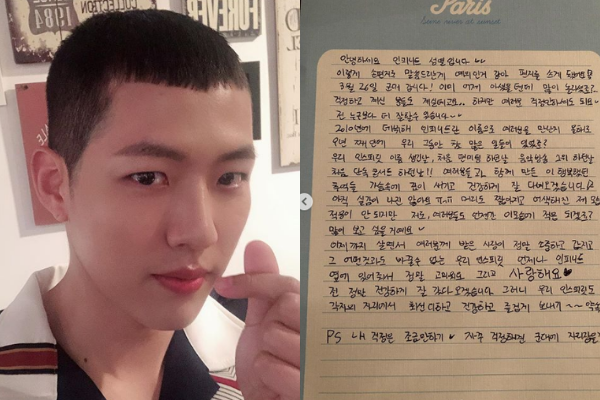Infinite Sungyeol Posts Touching Handwritten Letter Ahead of Enlistment